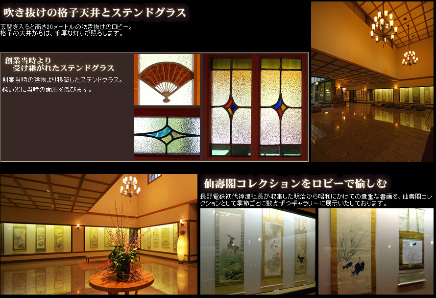 吹き抜けの格子天井とステンドグラス・仙寿閣コレクションをロビーで愉しむ