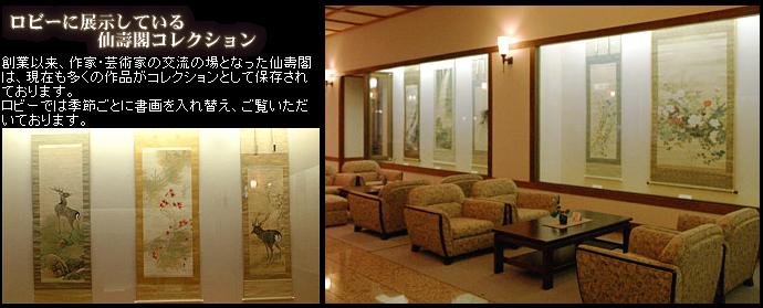 ロビーに展示している仙寿閣コレクション